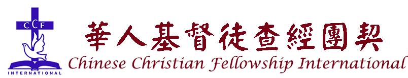 CCF華人基督徒查經團契